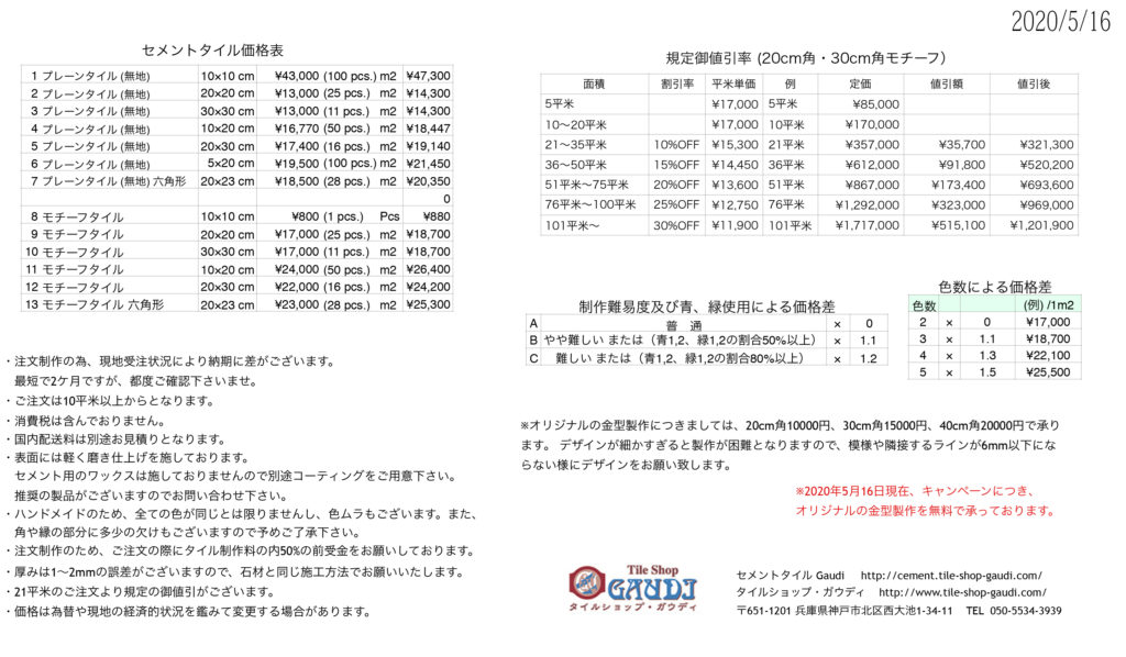 セメントタイル価格表