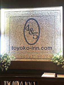 mosaic-toyokoinn