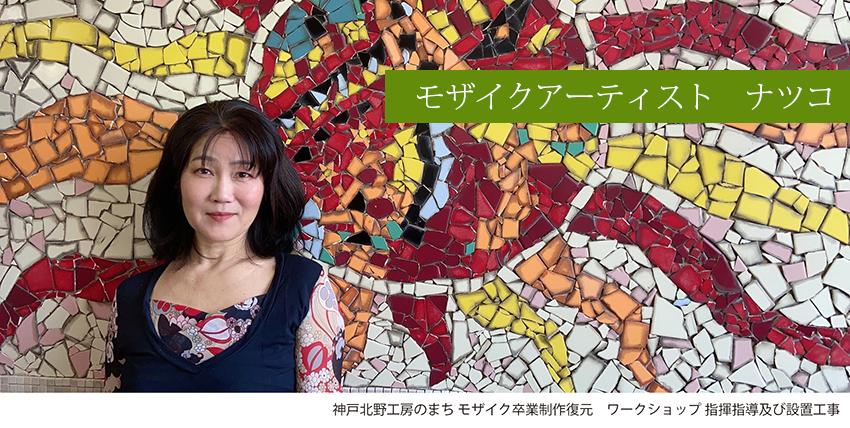natsuko-profile