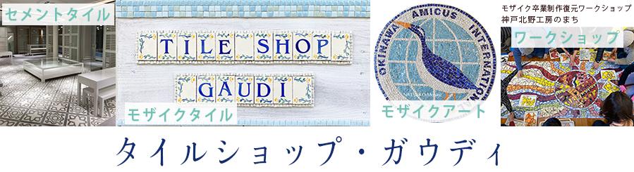 モザイクタイル通販/モザイクアート販売のタイルショップ・ガウディ