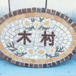 先日のご注文を紹介します!カモマイルモチーフの表札を漢字で製作しました!