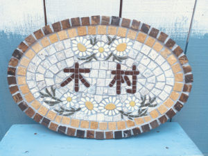カモマイル - モザイクアート表札